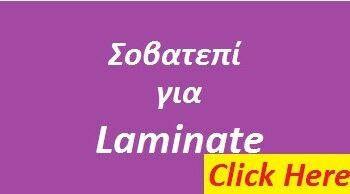 Σοβατεπιά για Laminate